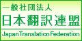 Japan Translation Federation (JTF)